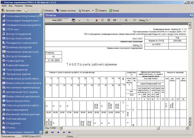 Электронный табель учета рабочего времени