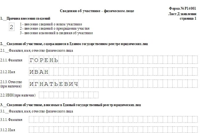 Лист Д формы Р14001