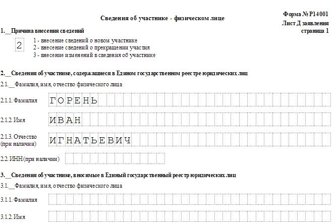 Сроки регистрации выход участника из ооо порядок регистрации ооо крыму