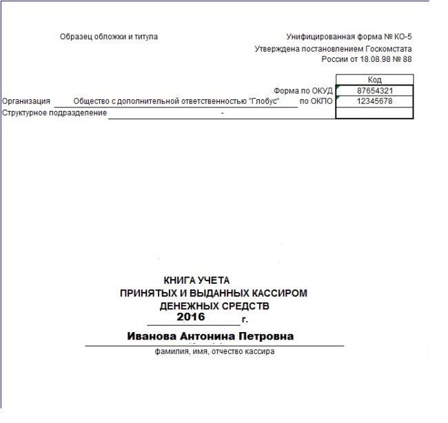Титульный лист кассовой книги (форма КО-5)