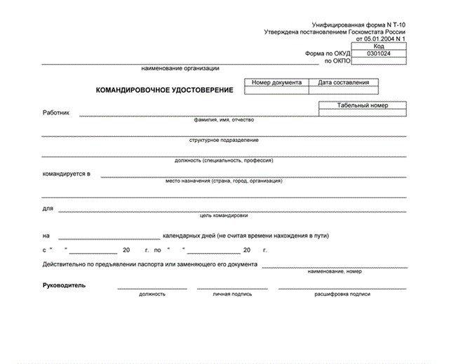 Заполнение бланка командировочного удостоверения — образец