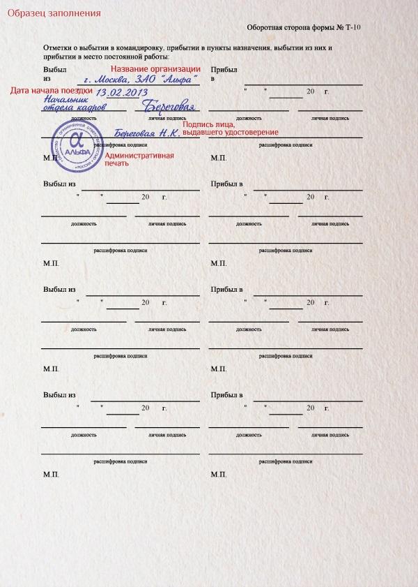 Бланк командировочного удостоверения
