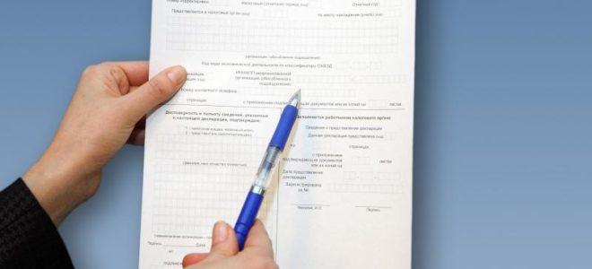 Чтобы самостоятельно заполнить декларацию 3-НДФЛ, придётся прибегнуть к пошаговой инструкции
