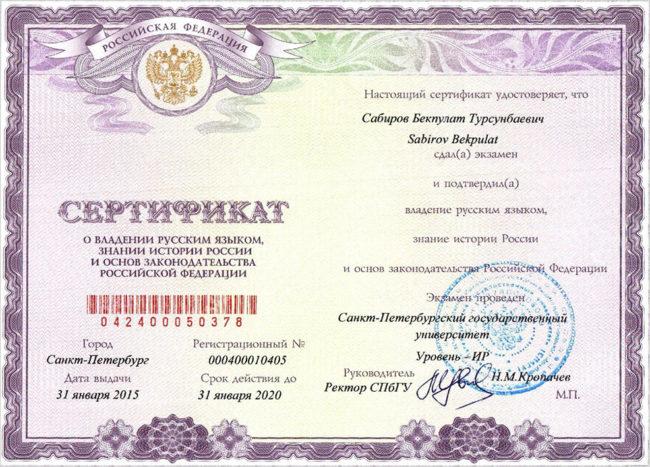 Сертификат о владении русским языком для иностранцев
