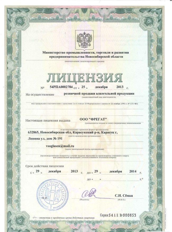 Образец лицензии для ООО на розничную продажу