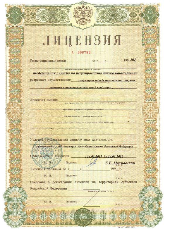 Образец лицензии на закупки, хранение и поставки алкоголя
