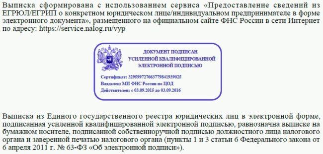 Образец виртуальной выписки из ЕГРЮЛ