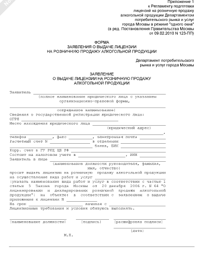 Образец заявления на получение лицензии