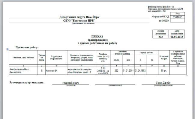 Пример заполнения приказа о приёме на работу по форме Т-1а