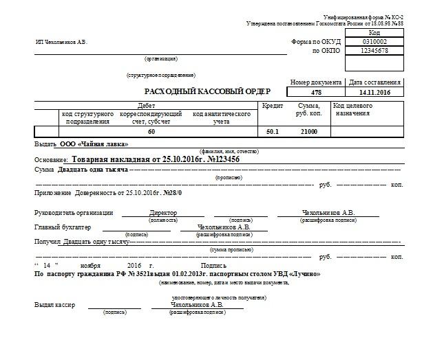Пример заполнения РКО: расчёт с поставщиками и подрядчиками