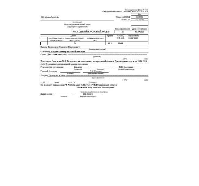 Пример заполнения РКО: выплата материальной помощи сотруднику