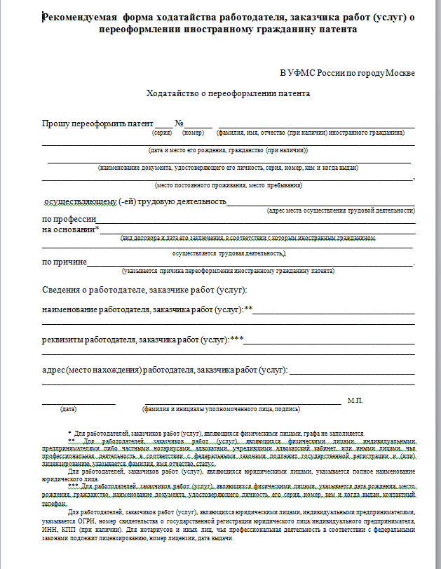 Бланк ходатайства предприятия на продление патента