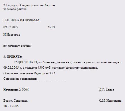 Выписка из приказа о приёме на работу