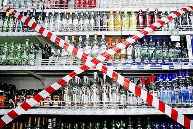 запрет на торговлю алкоголем