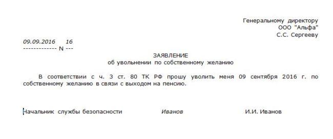 Заявление об увольнении пенсионера
