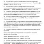 Перечень исключённых затрат п.40–48