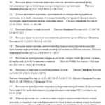 Перечень исключённых затрат п.49–58
