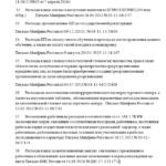Перечень исключённых затрат п.31–39