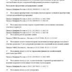 Перечень исключённых затрат п.21–30