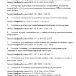 Перечень исключённых затрат п.1–10