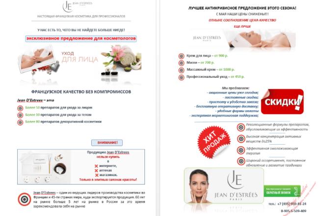 Коммерческое предложение на поставку косметики из Франции