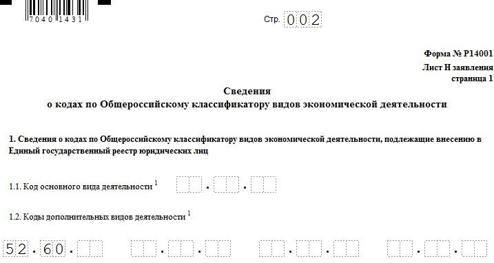 Порядок внесения изменений в коды оквэд ооо