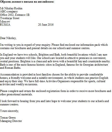 Образец делового письма на английском языке