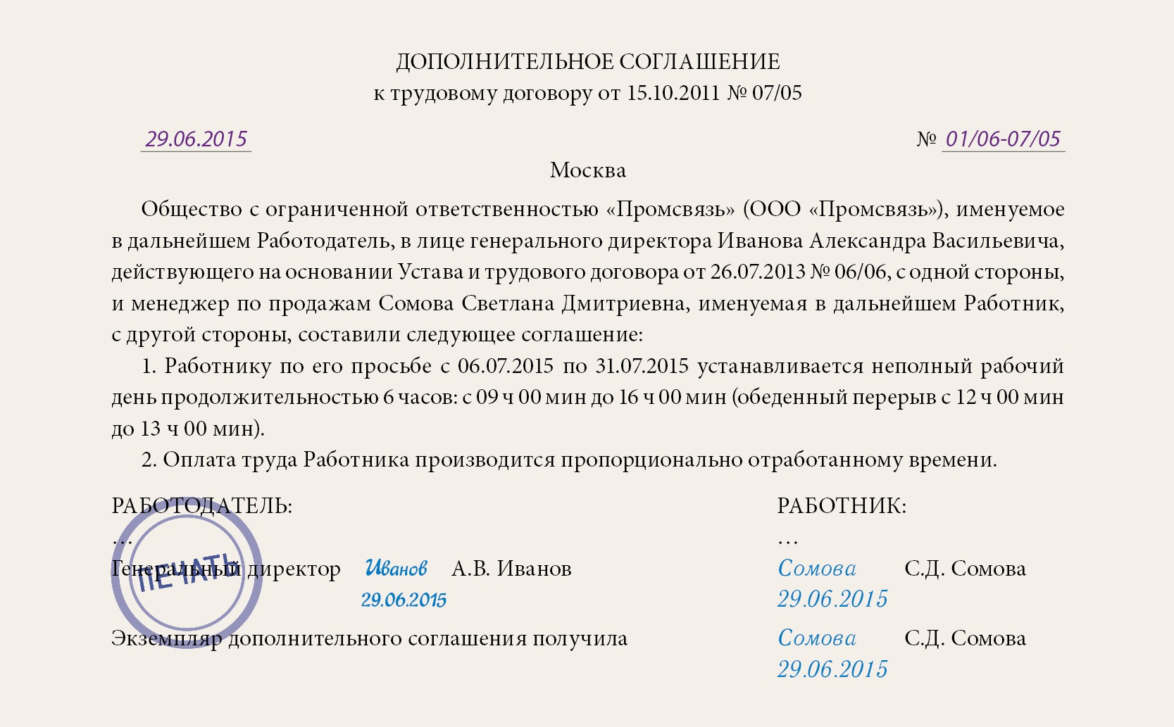 Заявление на Декрет до 3 Лет образец