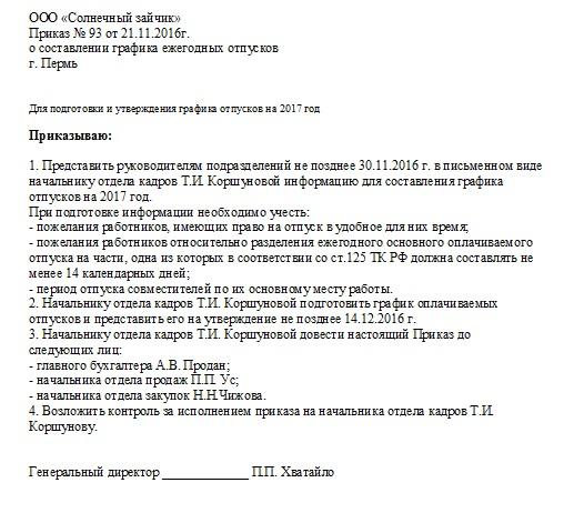 Образец заполнения приказа на составление графика отпусков
