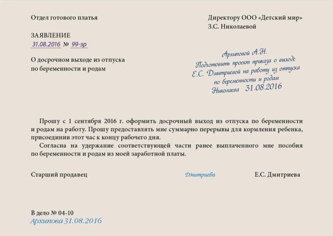 Образец заявления о досрочном прекращении отпуска по БиР