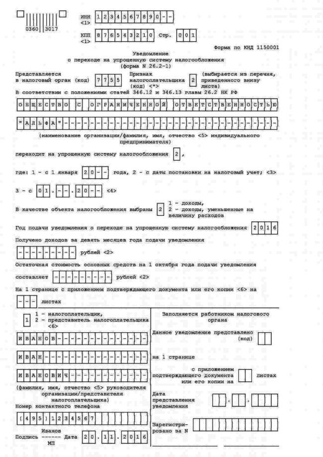 Образец заполнения уведомления ООО