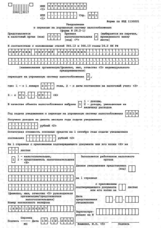 Форма N 26.2–1 (образец заполнения для ИП)