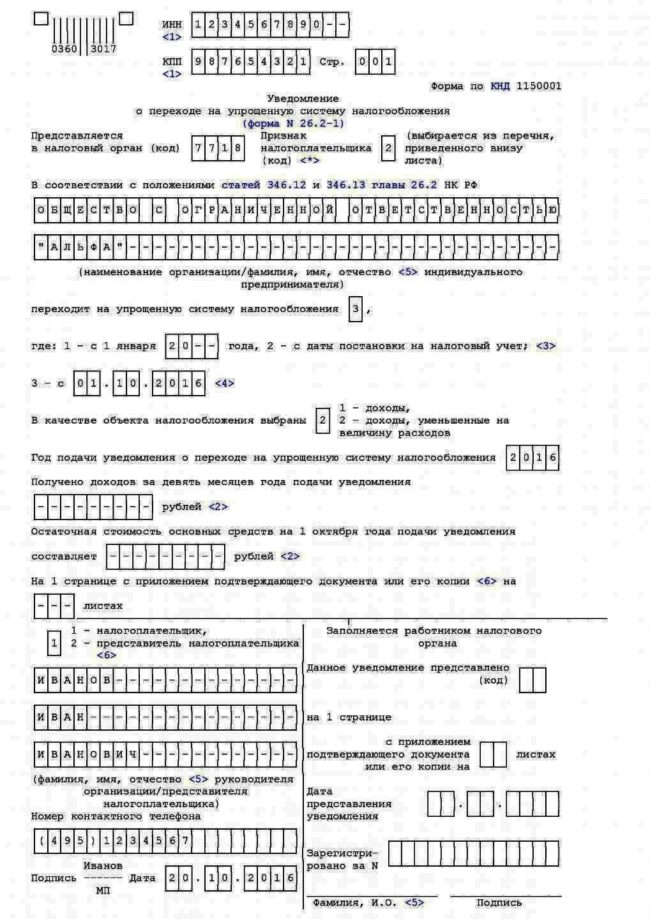 Образец заполнения уведомления, форма N 26.2–1