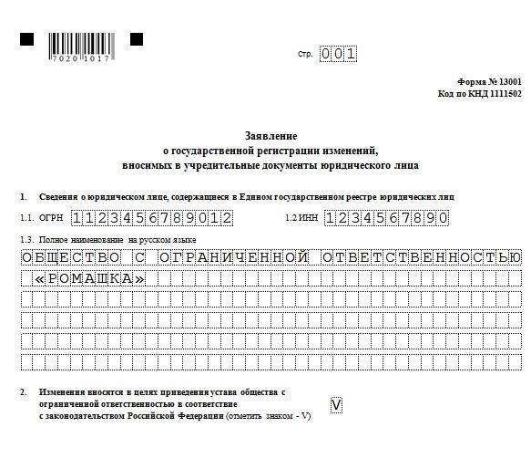 БЛАНК ФОРМЫ Р13001 В 2017 ГОДУ СКАЧАТЬ БЕСПЛАТНО