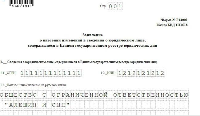 Первая страница формы Р14001