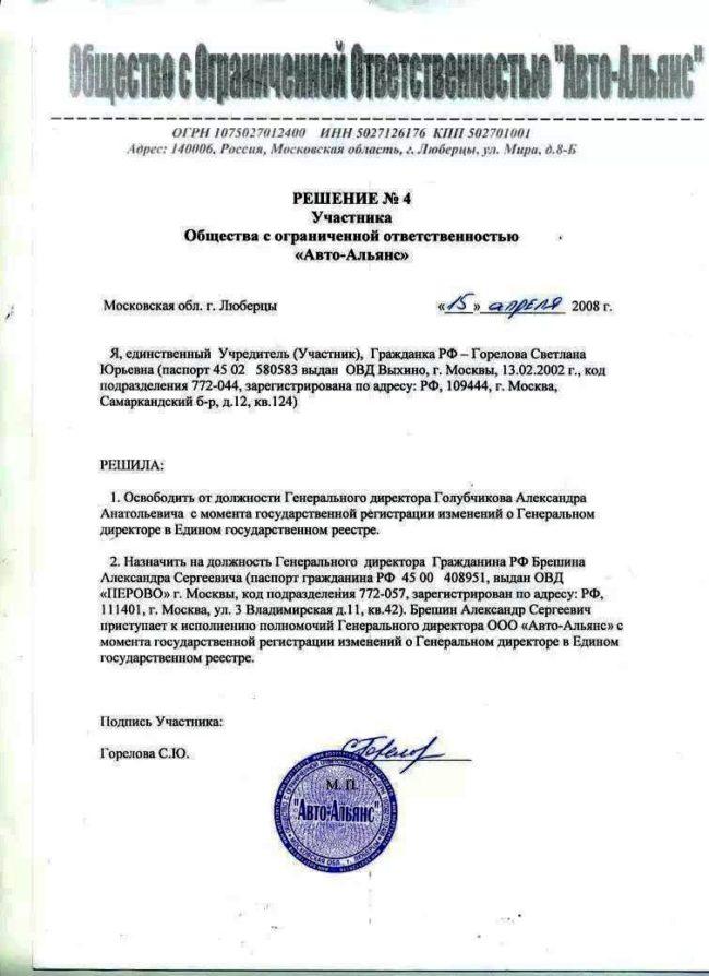 Протокол Смены Генерального Директора образец