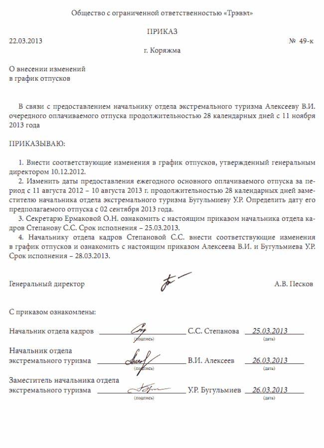 Образец приказа на отпуск при совместительстве по ТК РФ