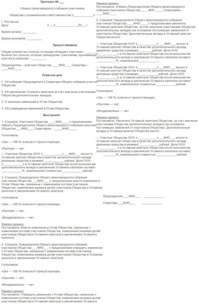 Протокол общего собрания об увеличении уставного капитала