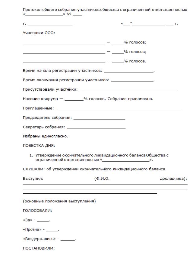 Протокол общего собрания