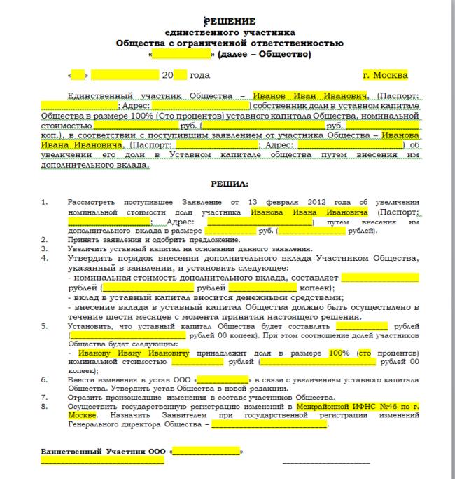 Решение об увеличении уставного капитала с единственным участником ООО