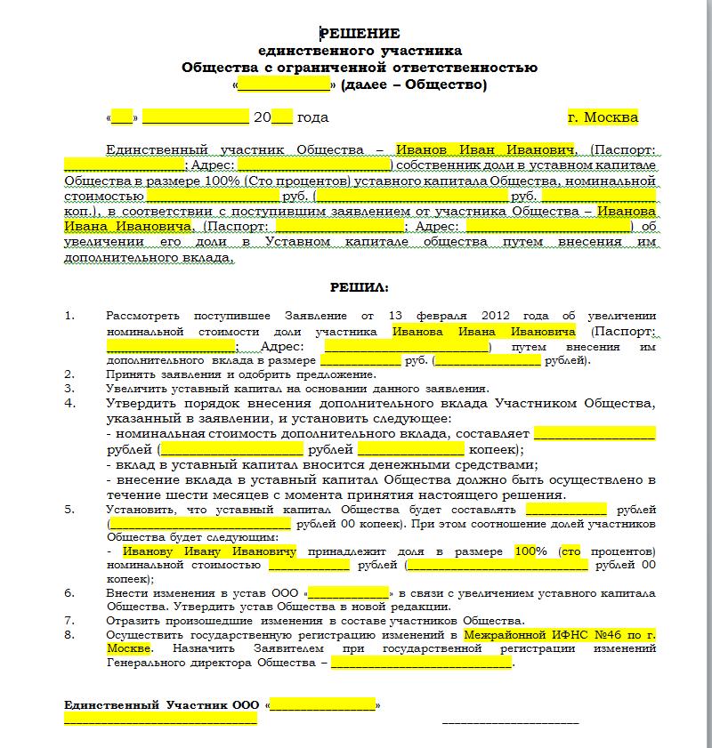 Справка о внесении уставного капитала образец