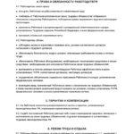 Страница 2: права и обязанности сторон