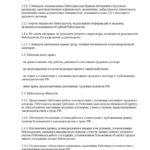 Страница 3: обязанности работодателя