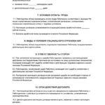 Страница 3: условия оплаты труда