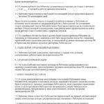 Страница 5: режим труда и отдыха