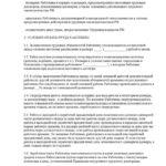 Страница 4: оплата труда