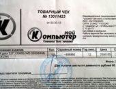 Требования к товарному чеку, выданному без кассового чека