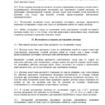 Лист 7 договора