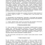 Лист 6 договора