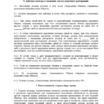 Лист 5 договора